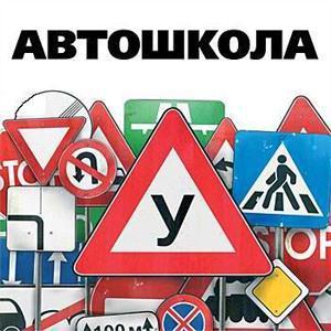 Автошколы Лыткарино