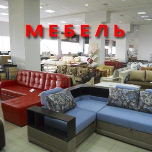 Магазины мебели Лыткарино