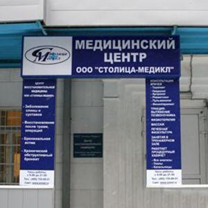 Медицинские центры Лыткарино