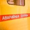 Аварийные службы в Лыткарино