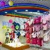 Детские магазины в Лыткарино