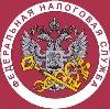 Налоговые инспекции, службы в Лыткарино